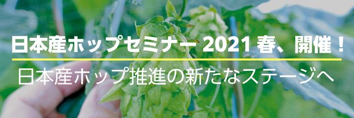 日本産ホップセミナー2021春