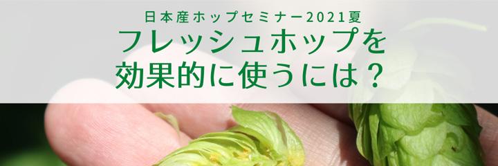 日本産ホップセミナー2021夏