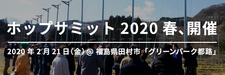 ホップサミット2020春