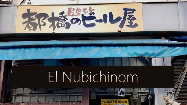 El Nubichinom(エル・ヌビチノ)