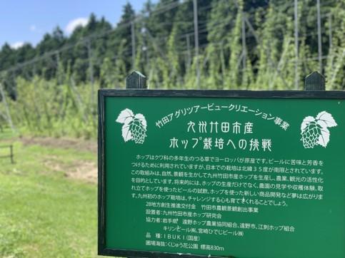 九州竹田市産ホップ研究会