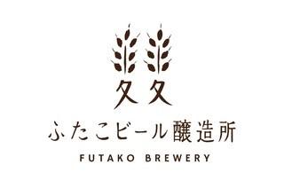 ふたこビール瀬田醸造所