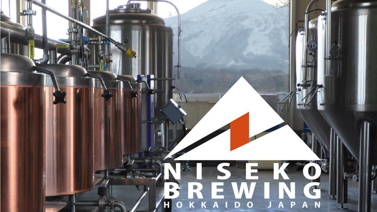 ニセコビール醸造所(NISEKO BREWING CO.,LTD)