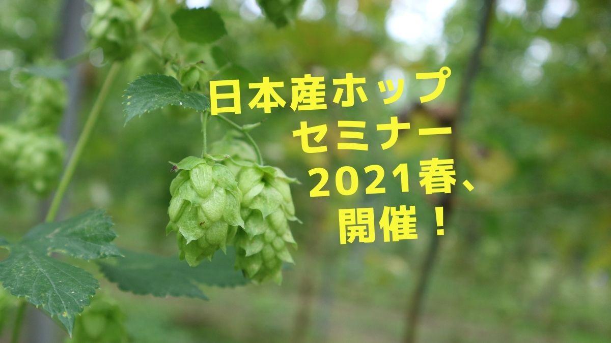 日本産ホップセミナー2021春、開催!日本産ホップ推進の新たなステージへ
