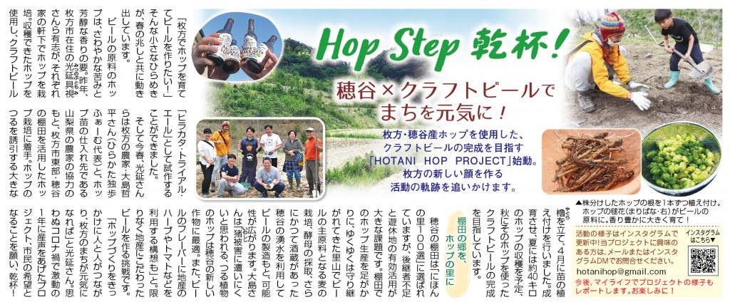 穂谷ホッププロジェクト記事