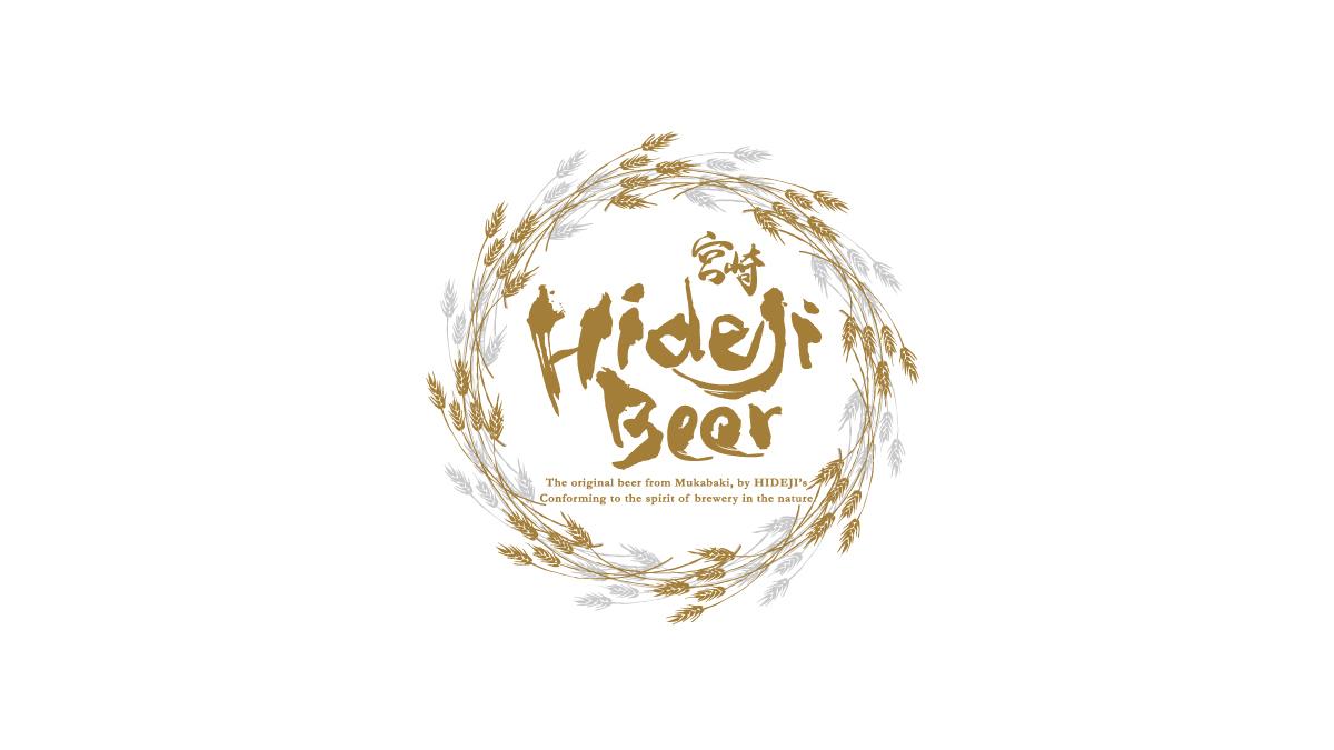 ひでじビール醸造所