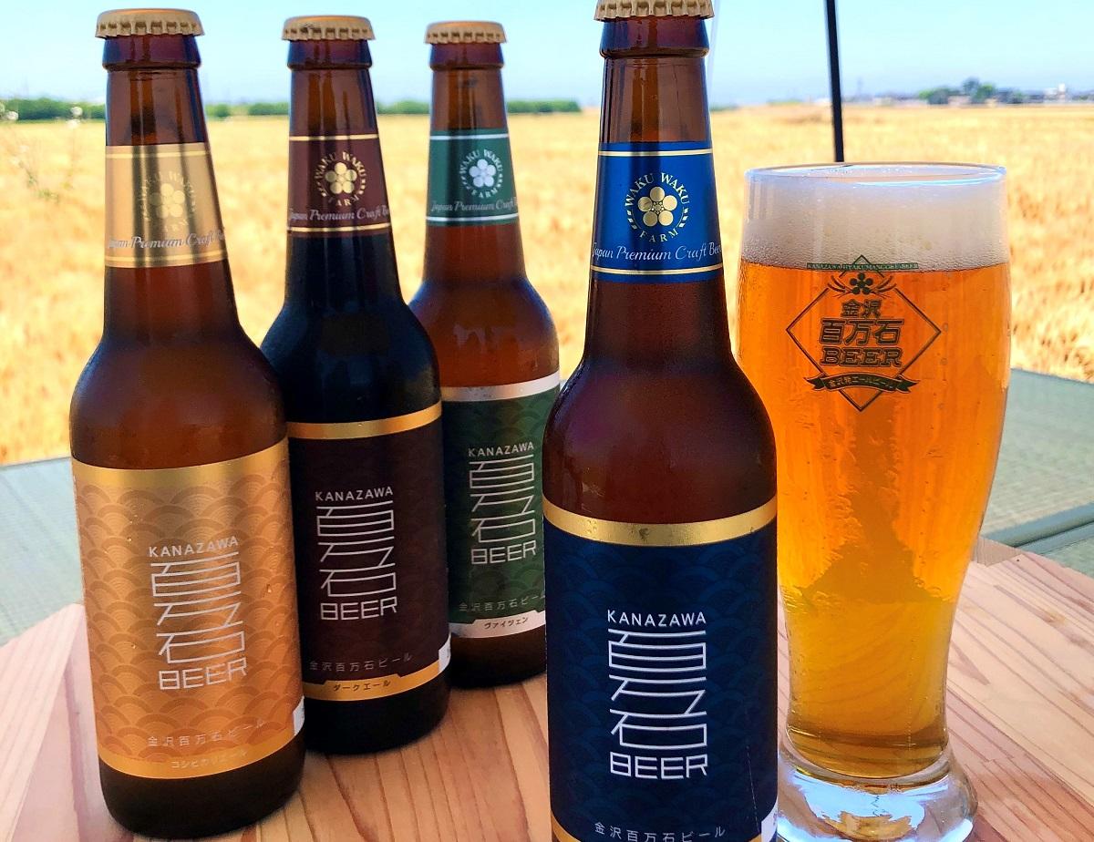 わくわく手づくりファーム川北 金沢百万石ビール