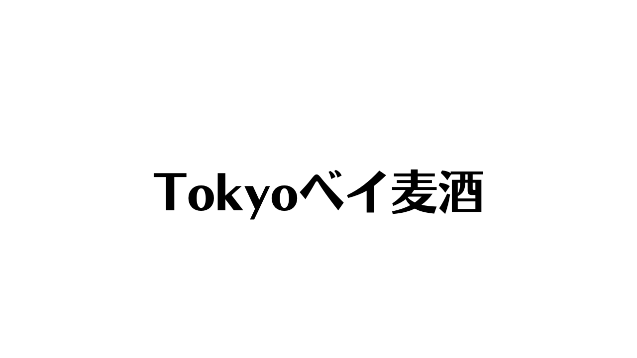 Tokyoベイ麦酒