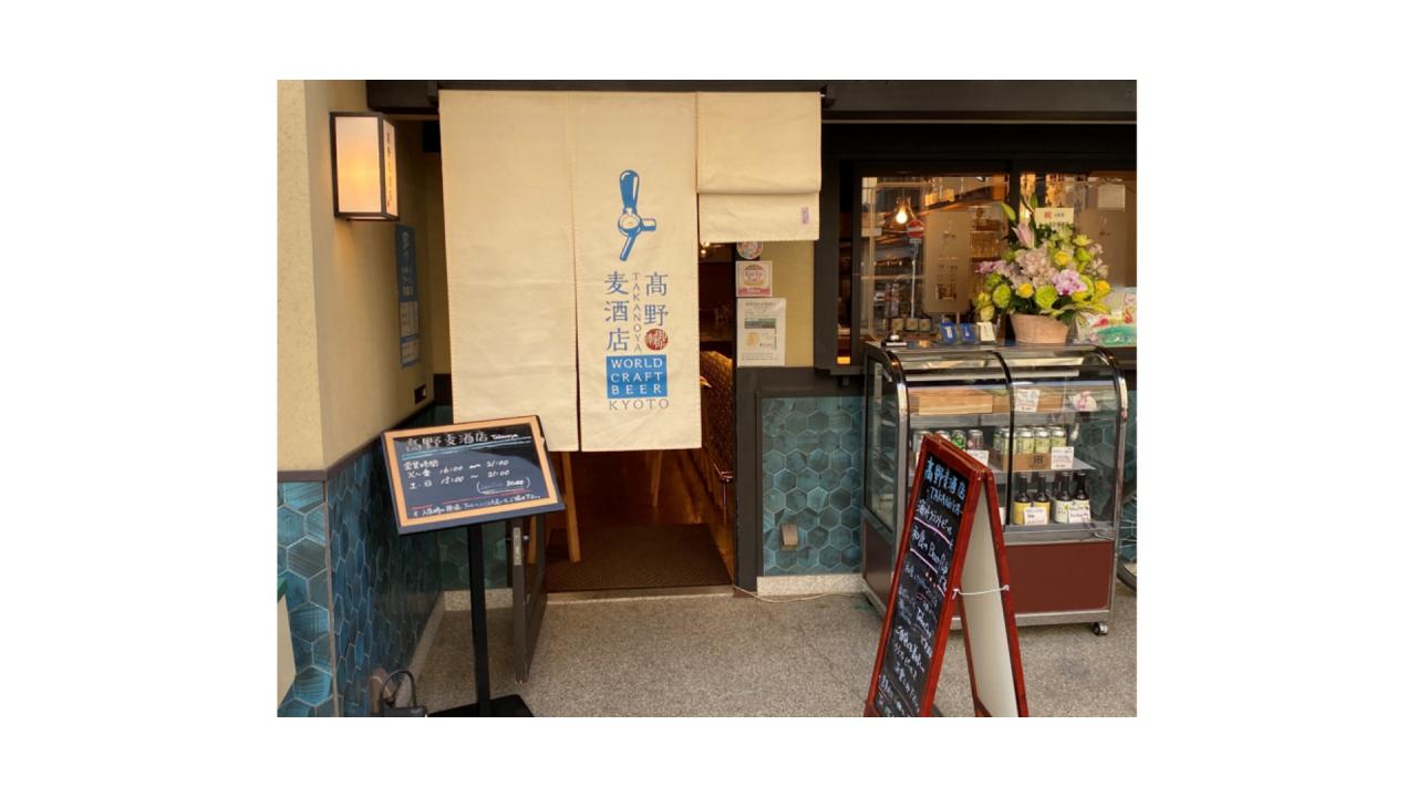 高野麦酒店-TAKANOYA-