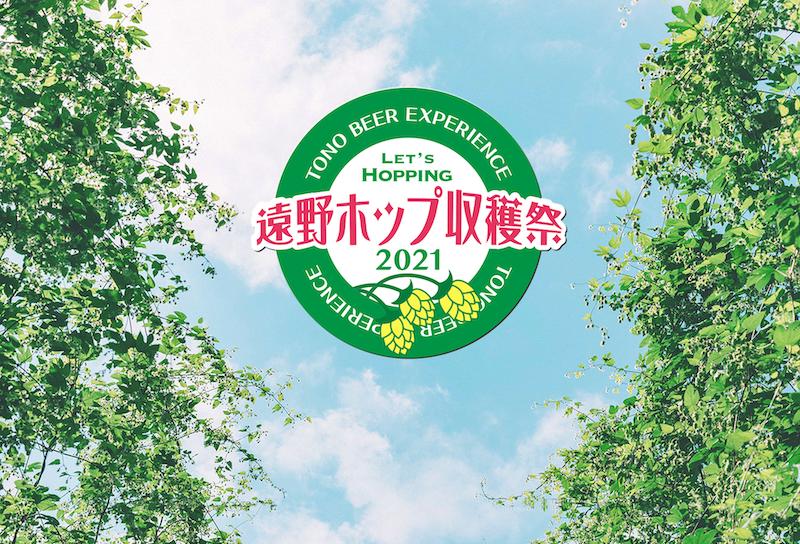 遠野ホップ収穫祭_ロゴ