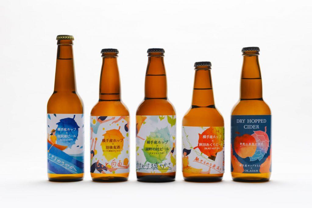 横手産ホップシリーズのビール