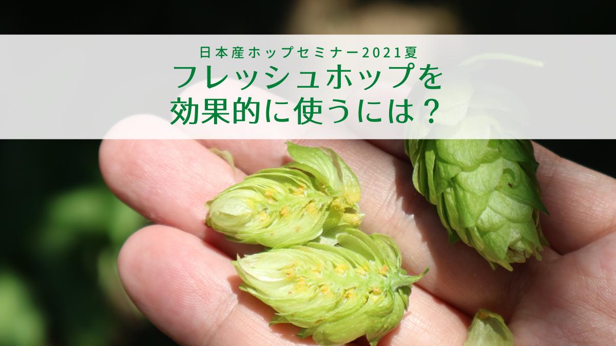 日本産ホップセミナー2021夏、開催!フレッシュホップを効果的に使うには?