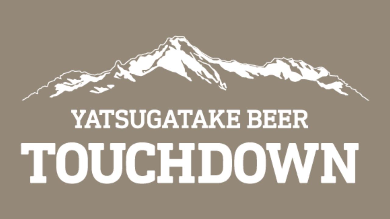 八ヶ岳ビール タッチダウン