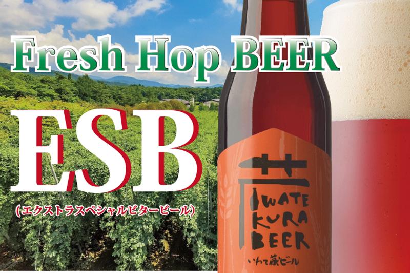 いわて蔵ビール『フレッシュホップESB』