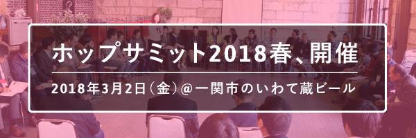 ホップサミット2018春、開催
