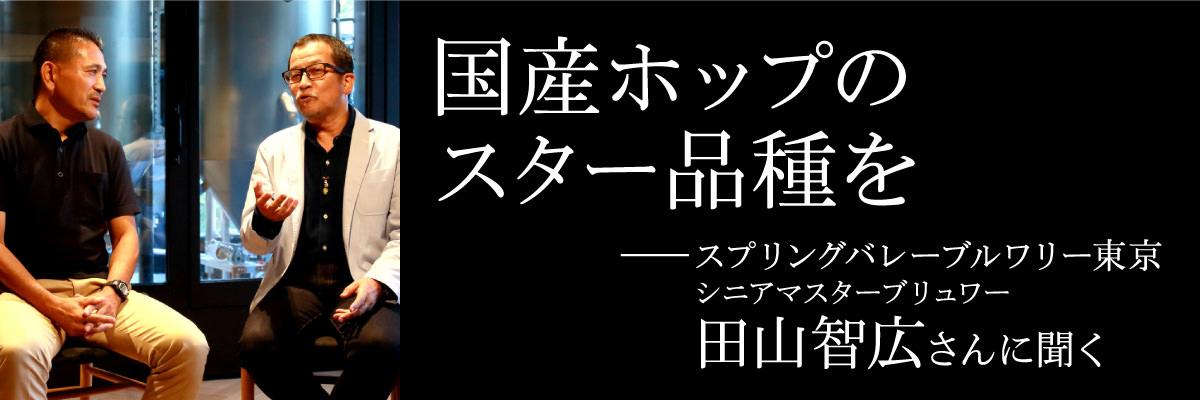 国産ホップのスター品種を――スプリングバレーブルワリー田山智広さんに聞く