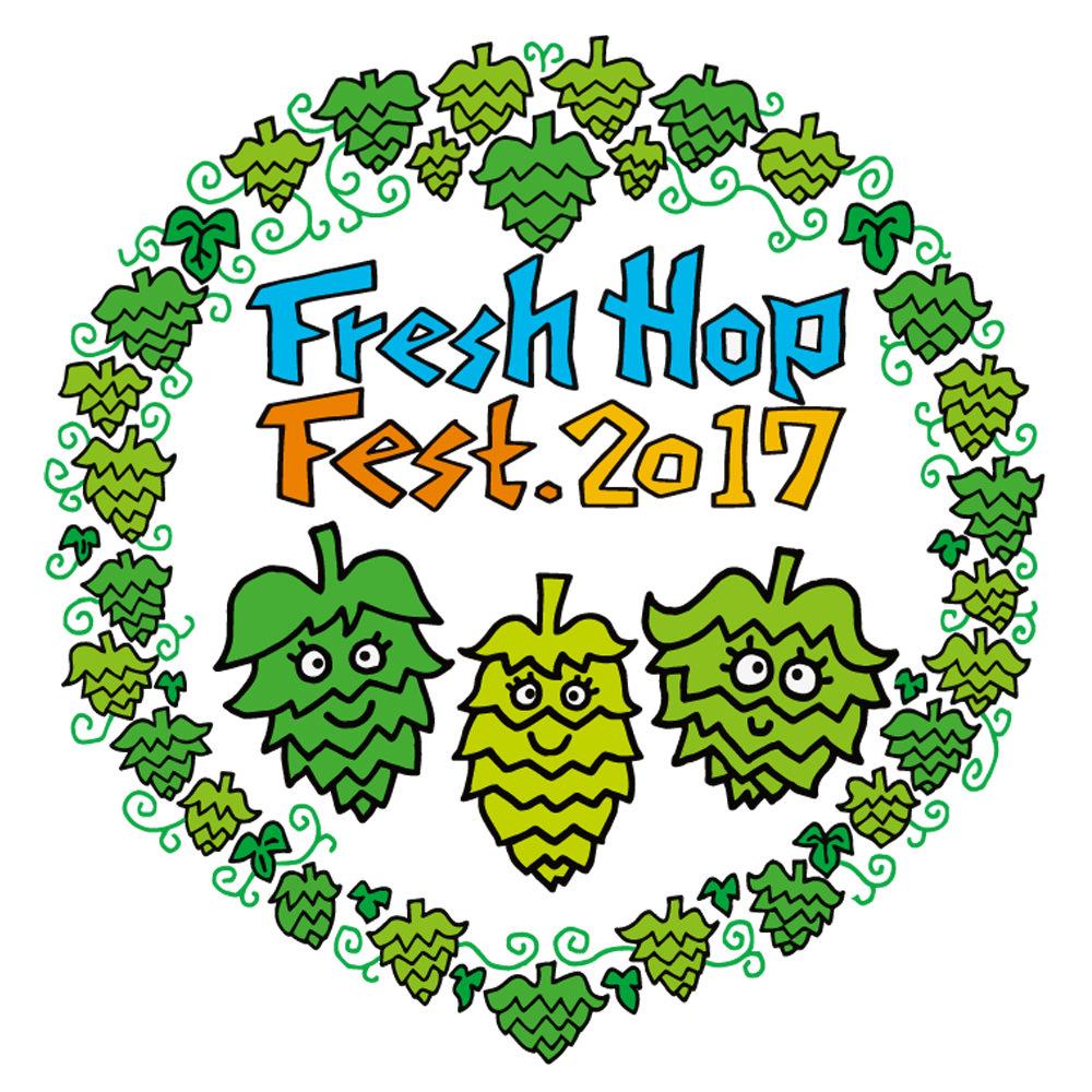 フレッシュホップフェスト2017